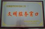 """枣庄市质监局荣获全国组织机构代码工作""""文明服务窗口""""称号 - 质量技术监督局"""