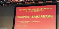 我院领导专家出席全国社会科学院系统中国特色社会主义理论体系研究中心第二十二届年会暨理论研讨会 - 社科院
