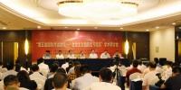 我院主办的第五届国际共产主义运动论坛在济南召开 - 社科院