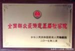 全省基层检察院培育亮点品牌188项 - 检察