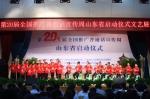 第20届推普周山东启动仪式在德州举行 - 教育厅