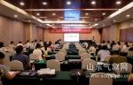 山东:第八届全省气象行业职业技能竞赛在济南开幕 - 气象