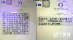21岁女子谎称刷单诈骗90余大学生180余万元 - 东营网