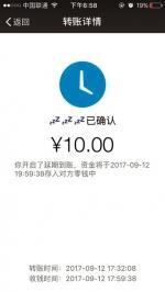 """设置""""延迟到账""""后,仅能延长到账时间,无法撤销转账钱款。图片来源:北京青年报 - 山东华网"""