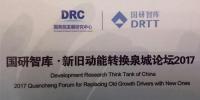 总投资4300亿元:济南新旧动能转换先行区仨月签下5个大单 - 半岛网