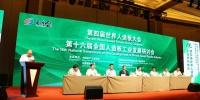 第四届世界人造板大会在临沂召开 - 林业厅