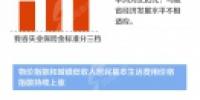山东17市上调失业保险标准 - 山东省新闻