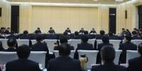 孙立成在全省公安局长座谈会上要求 以守护平安稳定实际行动践行党的十九大精神 - 公安厅