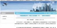 工业百强县区榜单公布!山东21个县12个区上榜 - 半岛网