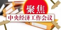 有关中央经济工作会议,最权威的解读都在这里! - 中国山东网
