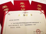 喜报|省检察院在2017年度政法新媒体峰会上斩获4项大奖 - 检察