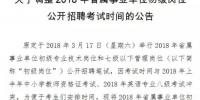 山东省属事业单位公开招聘437人!3月中旬笔试 - 中国山东网
