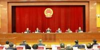 省十二届人大常委会举行第三十四次会议 - 人民代表大会常务委员会
