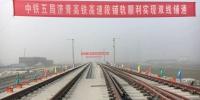济青高铁和青连铁路力争年内通车 串起两省三市 - 东营网