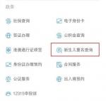 2017新生儿爆款名字出炉 最受欢迎的是这三个字 - 中国山东网