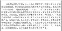 """山东新千亿产业地理信息布子""""一基地三聚集区"""" - 半岛网"""