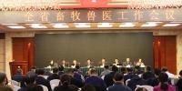 山东省畜牧兽医工作会议在济南召开 - 中国山东网