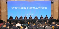 全省住房城乡建设工作会议在济南召开 - 建设厅