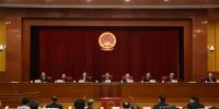 省十二届人大常委会第三十五次会议闭会 - 人民代表大会常务委员会