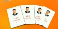 《习近平谈治国理政》第一卷再版发行 - 中国山东网