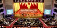 刘家义当选山东省人大常委会主任 龚正当选省长 - 中国山东网