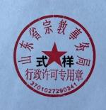 山东省宗教事务局关于启用山东省宗教事务局行政许可专用章的通知 - 民族宗教局