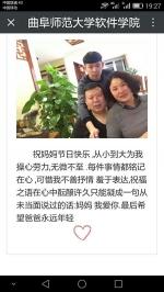"""探访曲阜分会场:万仞宫墙内外,看六个人的""""春晚时光"""" - 中国山东网"""