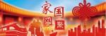 【家国网聚·网络旺年】济南千佛山景区张灯结彩迎新春 - 中国山东网