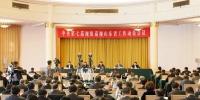 中央第七巡视组巡视山东省工作动员会召开 - 中国山东网