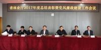 省林业厅召开2017年度总结表彰暨党风廉政建设工作会议 - 林业厅
