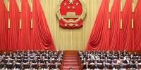 十三届全国人大一次会议在京开幕 - 公安厅