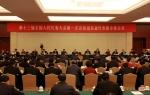 山东代表团举行第七次全体会议 - 人民代表大会常务委员会