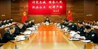 赵克志在公安部党委会议上强调 坚决拥护深化党和国家机构改革的决定 不折不扣抓好党中央决策部署的贯彻落实 - 公安厅