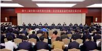 山东代表团举行第九次全体会议 - 人民代表大会常务委员会