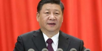 十三届全国人大一次会议在京闭幕 - 公安厅