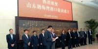 委领导参加山东渤海湾港口集团成立大会 - 发改委