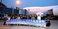 山东有了首条洲际货运航线!比利时至济南直飞 - 东营网