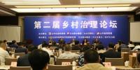 山东社会科学院联合主办的第二届乡村治理论坛在济南举行 - 社科院