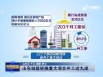 【动能转换看落实】山东动能转换重大项目开工近九成 - 发改委