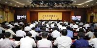 全省教育系统全面从严治党工作视频会议召开 - 教育厅