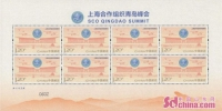 《上海合作组织青岛峰会》纪念邮票在青岛首发 - 中国山东网