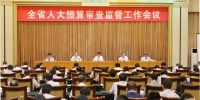 全省人大预算审查监督工作会议召开 - 人民代表大会常务委员会