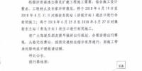 济青北线两处收费站济南方向19日封闭 将持续两个月 - 东营网