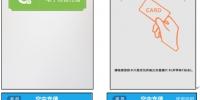 济南369出行APP开通绿色出行卡充值业务 - 中国山东网