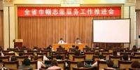 全省巾帼志愿服务工作推进会在济南举行 - 妇联