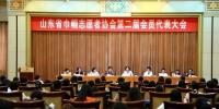 山东省巾帼志愿者协会第二届会员代表大会在济南举行 - 妇联