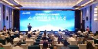 山东省高层次人才发展促进会人才创投联盟成立 - 中国山东网