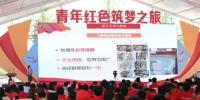 """""""青年红色筑梦之旅""""全国对接活动(山东)举办 - 教育厅"""