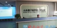 济南成量子产品产业高地!未来将形成千亿级规模 - 半岛网