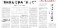 《学习时报》刊登刘家义署名文章:勇做新时代泰山挑山工 - 半岛网